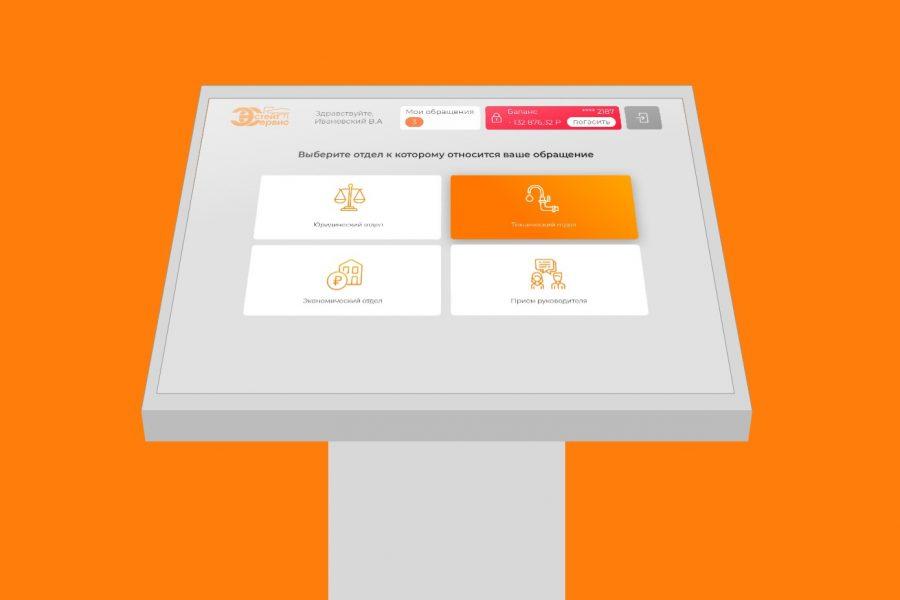 Дизайн интерфейса терминала для УК ЭстейтСервис