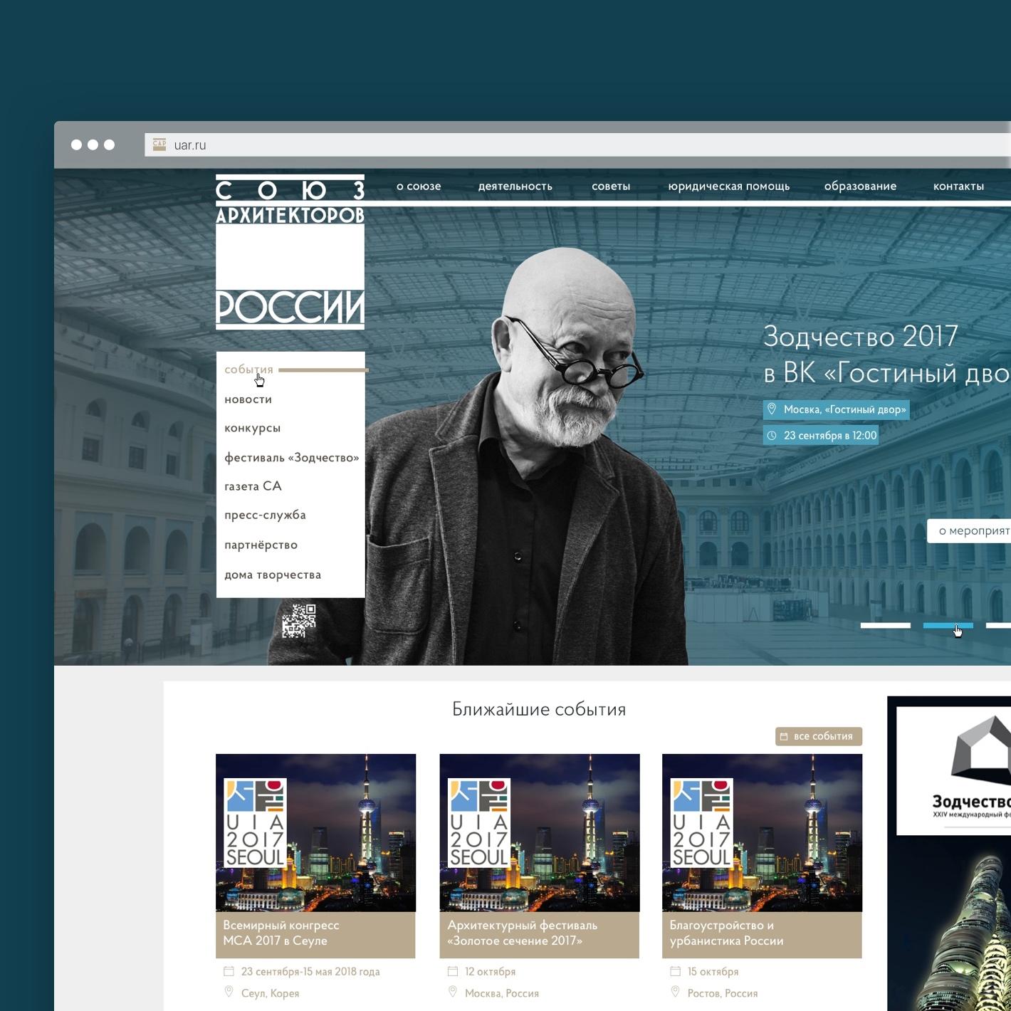 Союз архитекторов России дизайн сайта